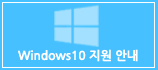 Windows10 지원